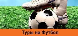 смотреть футбол 2012